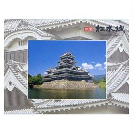 ポストカード12枚組「松本城」