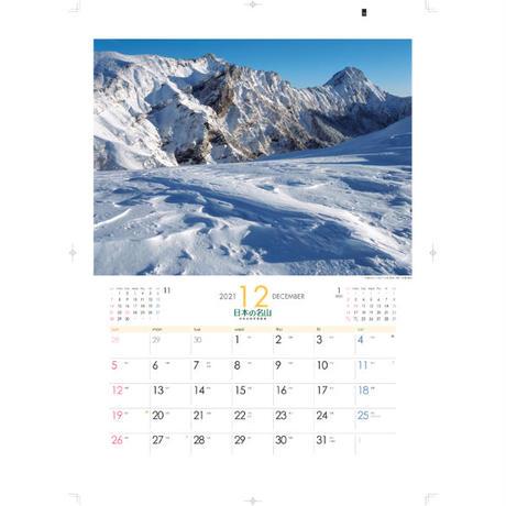 2021年カレンダー「日本の名山」