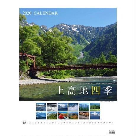 2020年カレンダー「上高地 四季」