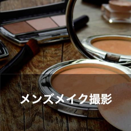【Cプラン】メンズメイク撮影