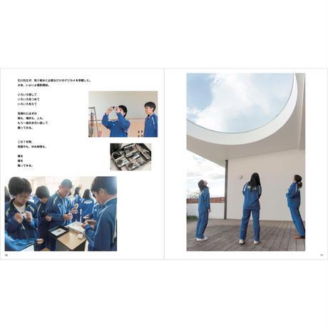 写真絵本『わたしたちの「撮る教室」』
