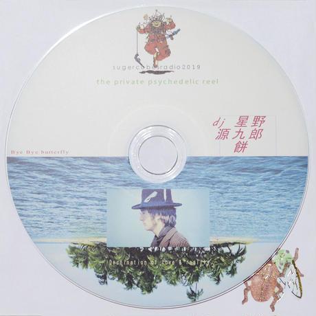 DJ 星野源九郎餅 / sugercubesradio2019 -the private psychedelic reel-