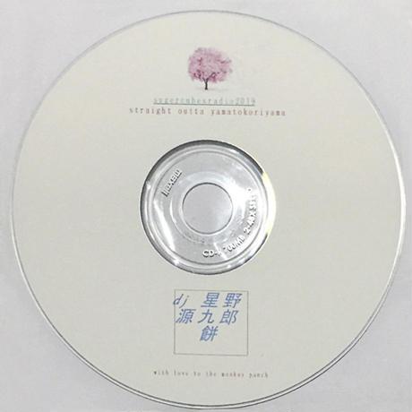 DJ 星野源九郎餅 / sugercubesradio2019 -straight outta yamatokoriyama-