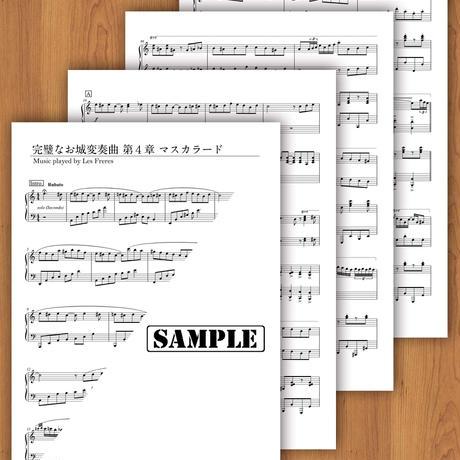 【フルスコア】マスカラード 完全コピー楽譜 (レ・フレール 完璧なお城変奏曲)