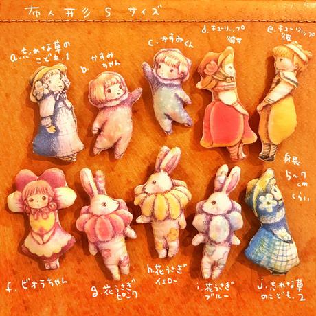 布人形(S).1
