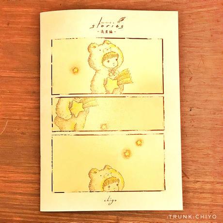 """短編集 """"Stories-流星編-"""""""