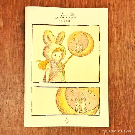 """短編集 """"Stories-三日月編-"""""""