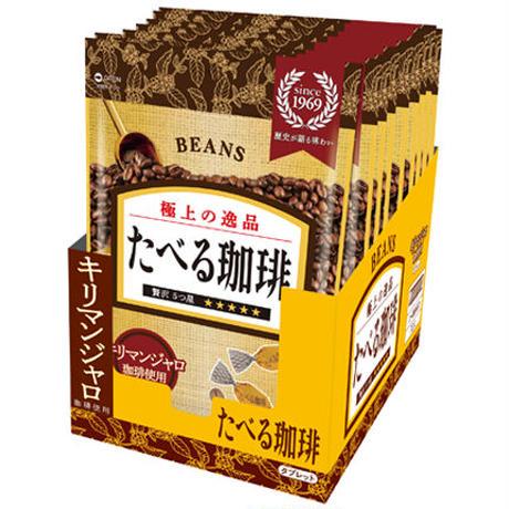たべる珈琲 袋入り(10袋分)
