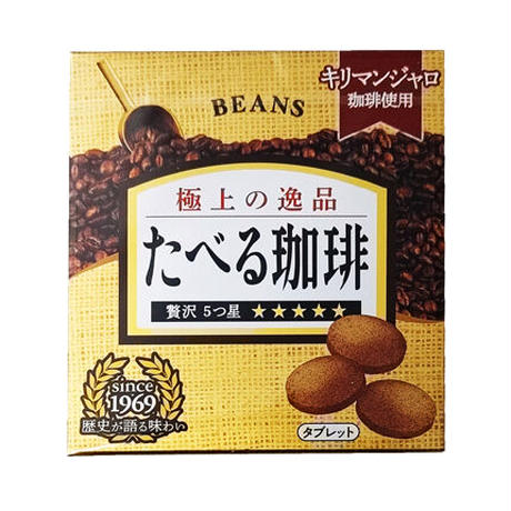 たべる珈琲(10箱分)