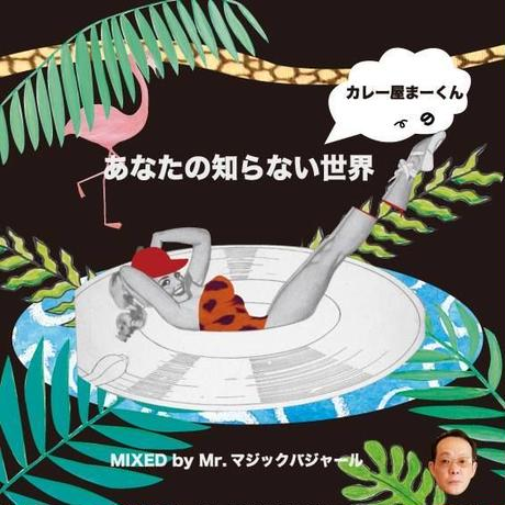 MIX  CD『カレー屋まーくんのあなたの知らない世界』