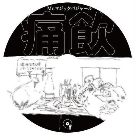 MIX CD-R 痛飲