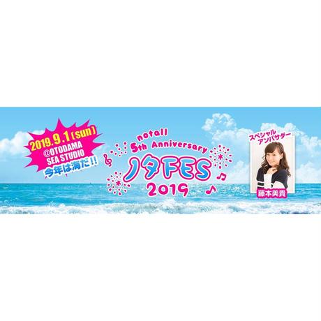 【STEM】ノタFES 2019 チケット