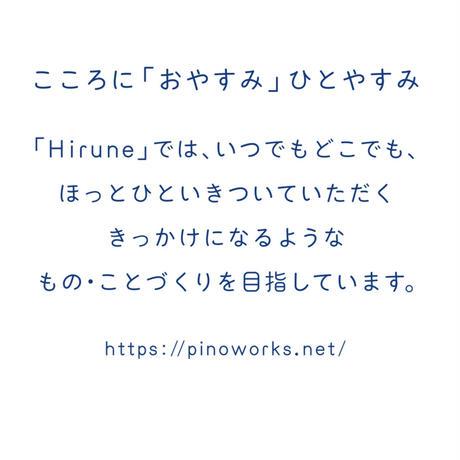 ※予約販売※PINOWORKS「Hirune Cup」