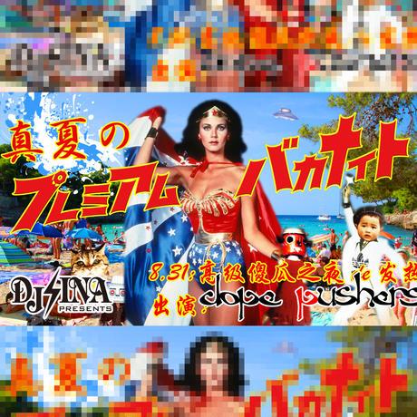 """DJ-INA Presents  """"真夏のプレミアムバカナイト"""""""