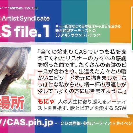 【もにゃ(萌々奈):あの場所】Casting Artist Syndicate:CAS file.1【通常盤】