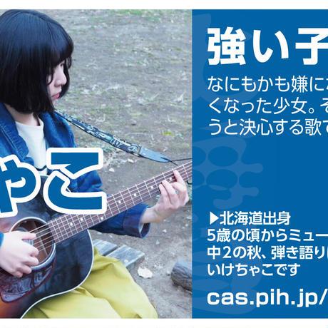 【けちゃこ - 強い子】Casting Artist Syndicate:CAS file.7【通常盤】