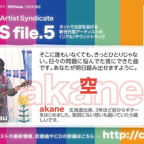 【akane:空】Casting Artist Syndicate:CAS file.5【通常盤】