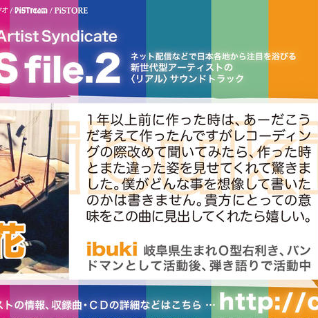 【ibuki(Sano ibuki):時の花】Casting Artist Syndicate:CAS file.2【通常盤】