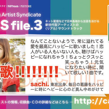 【sachi.:愛歌!!!!!!!!】Casting Artist Syndicate:CAS file.3【通常盤】