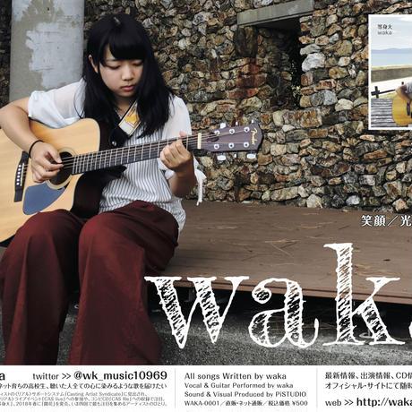 waka(庄野若葉):等身大【通常盤】〜1st CD〜