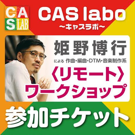 【キャスラボ】姫野博行〈リモート〉ワークショップ【参加チケット】