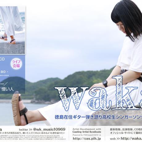 waka(庄野若葉):碧【通常盤】〜4th CD〜