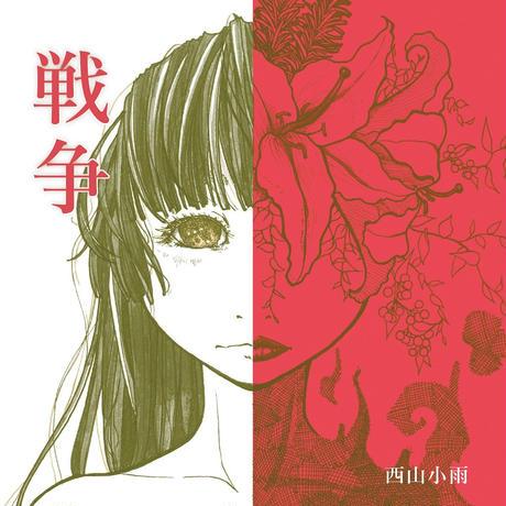西山小雨:戦争【5th CD】