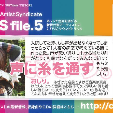【おしり。:声に糸を通す】Casting Artist Syndicate:CAS file.5【通常盤】