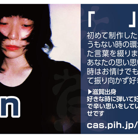 【Lynn - 「」】Casting Artist Syndicate:CAS file.7【通常盤】