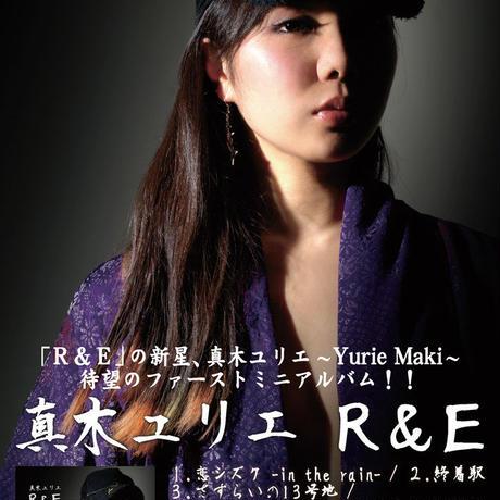 真木ユリエ:R&E