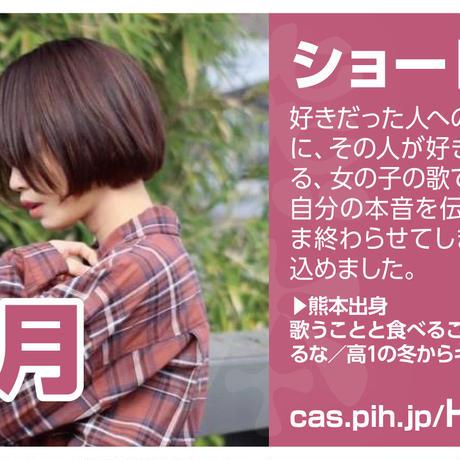 【星崎月 スペシャル】Casting Artist Syndicate:CAS file.7【直筆サイン入り本人直送】