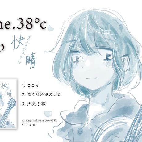《新入荷》yubne.38°c:快晴【スペシャル盤】【直筆サイン入れ可能】【本人直送仕様】