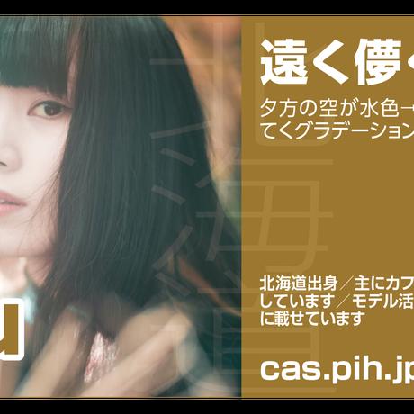 【u-fu(髙橋優風):遠く儚く】Casting Artist Syndicate:CAS file.6【通常盤】