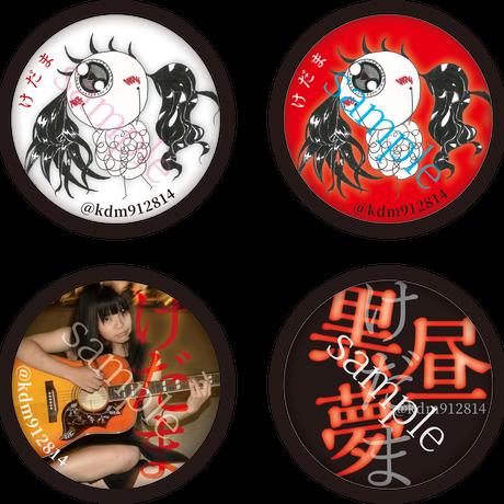 けだま:赤セット【オリジナル缶バッジ4種類】
