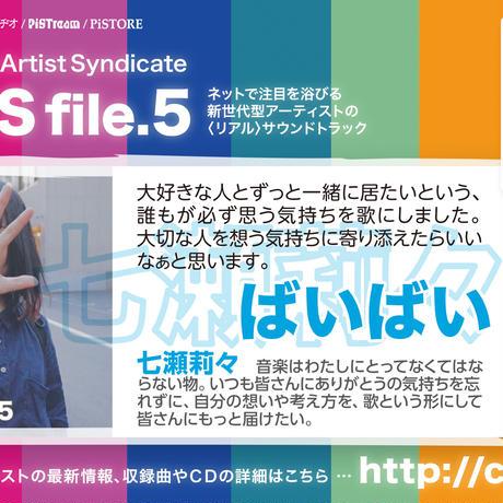 【七瀬莉々:ばいばい】Casting Artist Syndicate:CAS file.5【通常盤】
