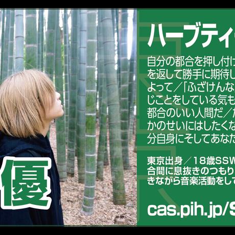 【瀬川優:ハーブティーとマングース】Casting Artist Syndicate:CAS file.6【通常盤】