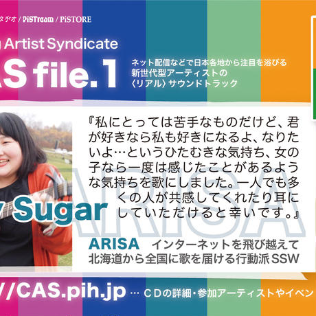 【ARISA:Spicy Sugar】Casting Artist Syndicate:CAS file.1【通常盤】