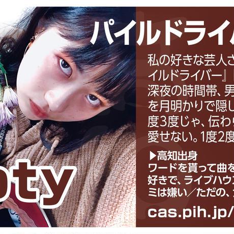 【Empty スペシャル】Casting Artist Syndicate:CAS file.7【直筆サイン入り本人直送】