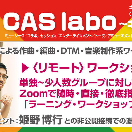 【キャスラボ】姫野博行〈リモート〉ワークショップ【追加チケット】