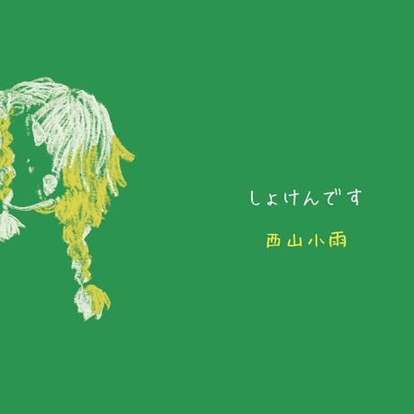 西山小雨:しょけんです【6th CD】