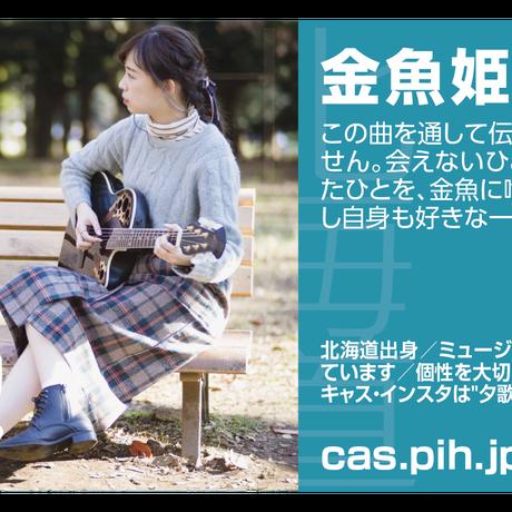 【夕歌:金魚姫】Casting Artist Syndicate:CAS file.6【通常盤】
