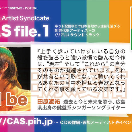 【田原凌祐:Will be】Casting Artist Syndicate:CAS file.1【通常盤】
