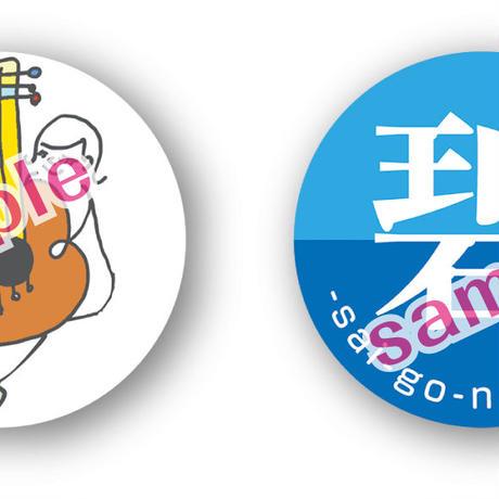 waka:オリジナル・缶バッジ【2個セット③】