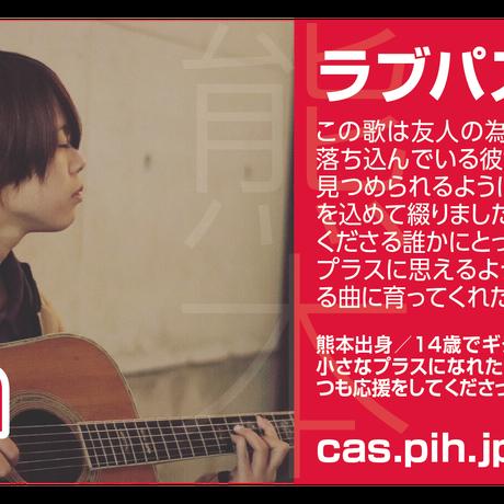 【Yoh:ラブパスト】Casting Artist Syndicate:CAS file.6【通常盤】