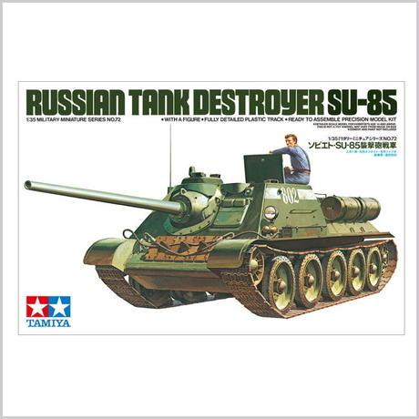 プラモデル タミヤ 1/35 ソビエト・SU-85 襲撃砲戦車  35072