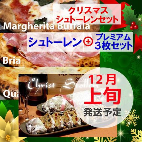 【期間限定】シュトーレン+Premium プレミアム【3枚セット】12月上旬発送