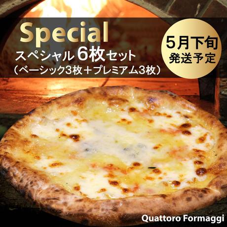 Special スペシャル【6枚セット(ベーシック+プレミアム)】5月下旬発送