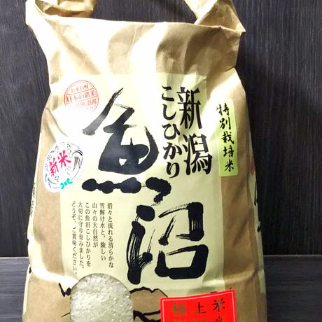 極上米!!魚沼産コシヒカリ特別栽培米5kg