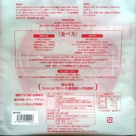 米ぬかピザ/黒舞茸ピザセットC(15枚入)