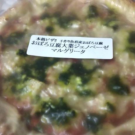 魚沼おぼろ豆腐大葉ジェノベーゼマルゲリータ3枚セット